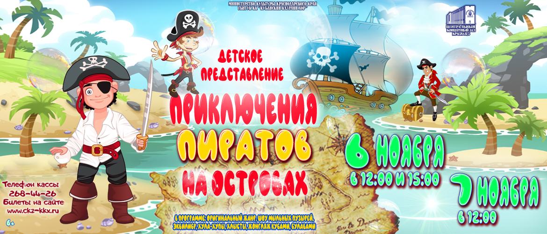 Pirati_1170__500_