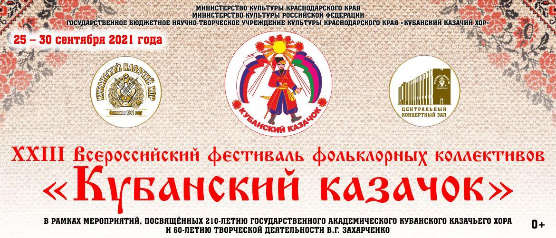 bannerKazachok